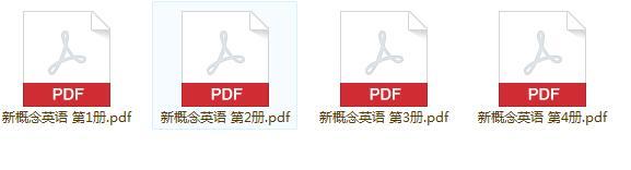 新概念英语pdf课本_【阿卡索官网论坛】百度云学习资源下载