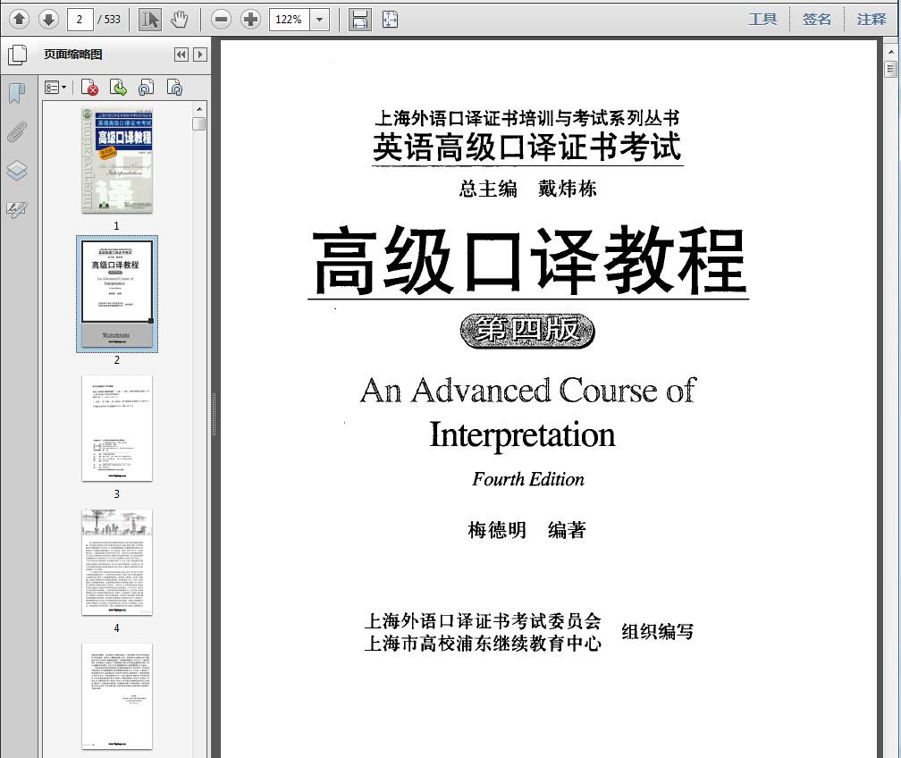 高级口译教程第五版答案