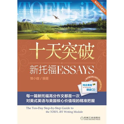 慎小嶷—《十天突破新托福Essays》PDF版免费下载资源分享