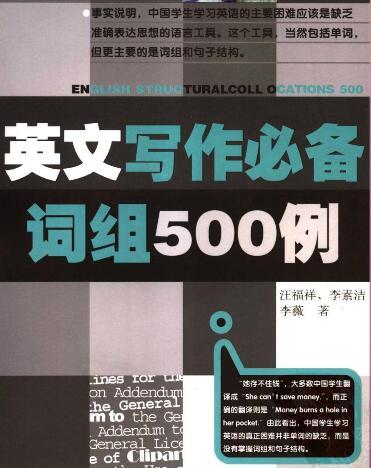 英文写作必备词组500例PDF