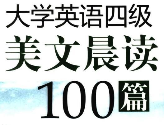 大学英语四级美文晨读100篇原文