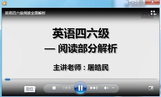 屠皓民考研英语视频百度云