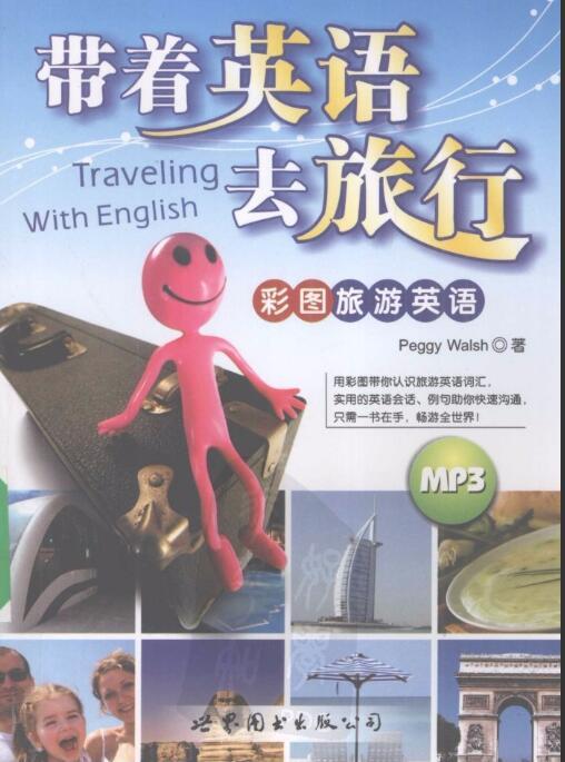 英语日常口语8000句免费听