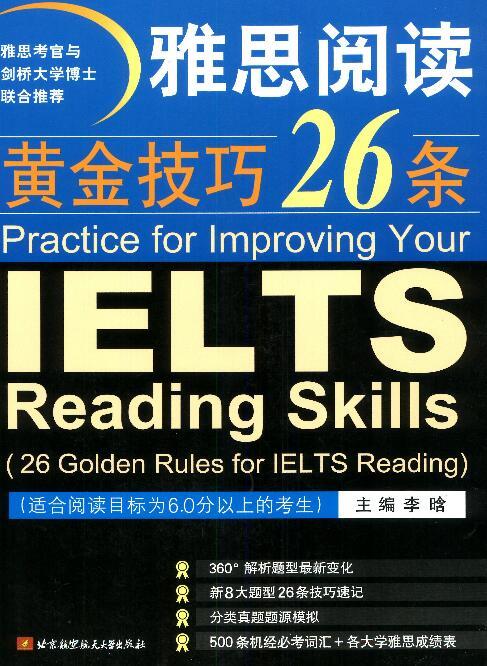 做雅思阅读的方法网盘自取。