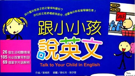 跟小小孩说英文pdf网盘