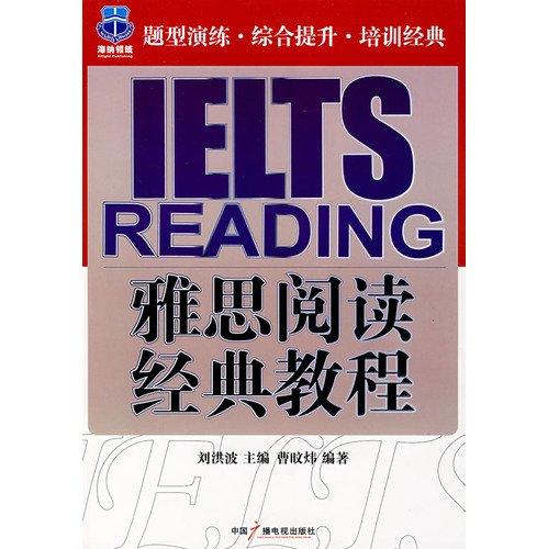 刘洪波雅思阅读课