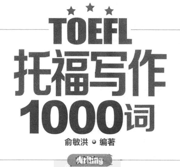 托福写作1000词 pdf百度云