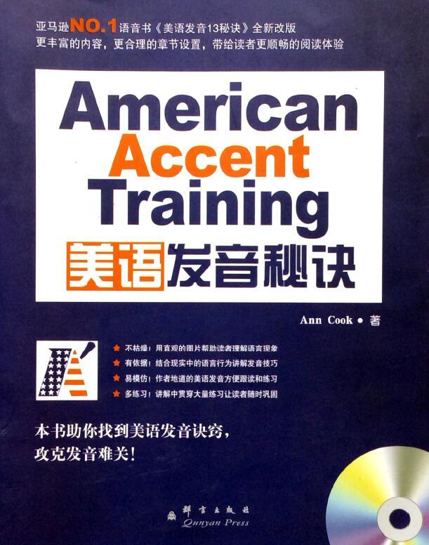 美语发音13秘诀音频
