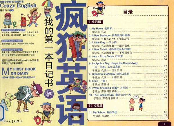 全国最受欢迎的少儿英语教材