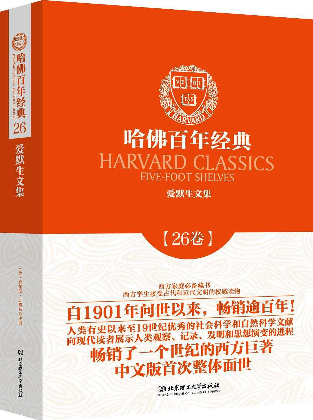 百年哈佛经典智慧故事全集