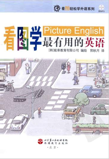 看图学单词的英语app