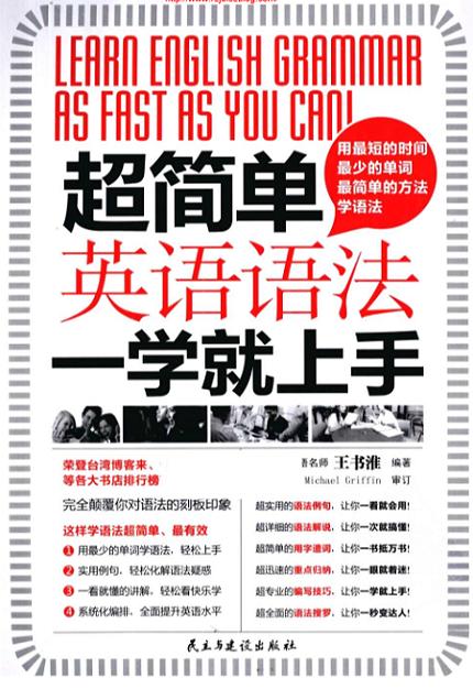 超简单自学英语语法下载