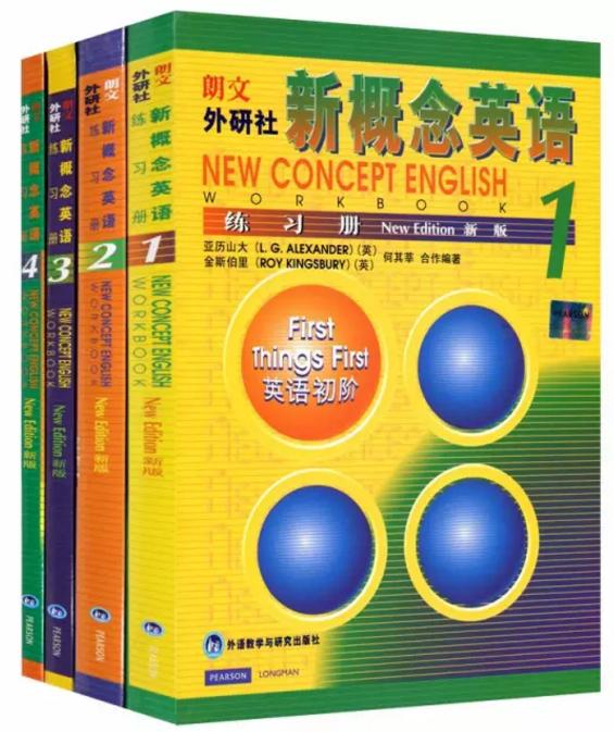 新概念英语怎么样