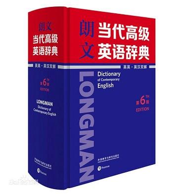 朗文当代高级英语辞典第6版app