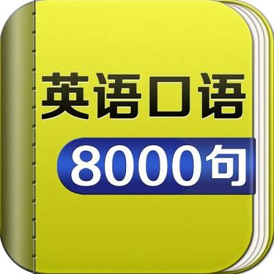 英语口语8000句完整版下载
