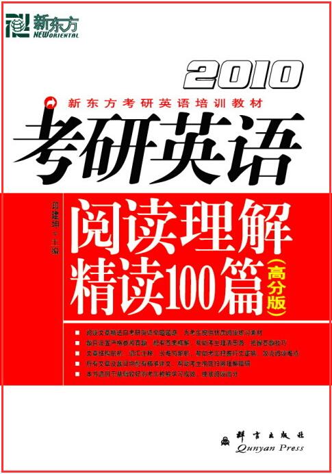 2021考研英语一阅读理解