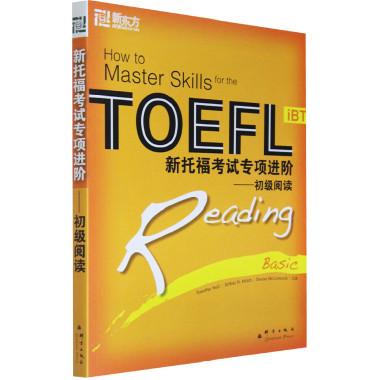 新托福考试专项进阶中级阅读答案