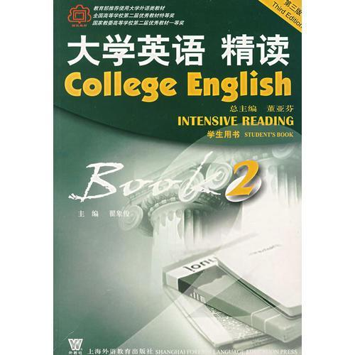 新世纪大学英语系列第二版答案