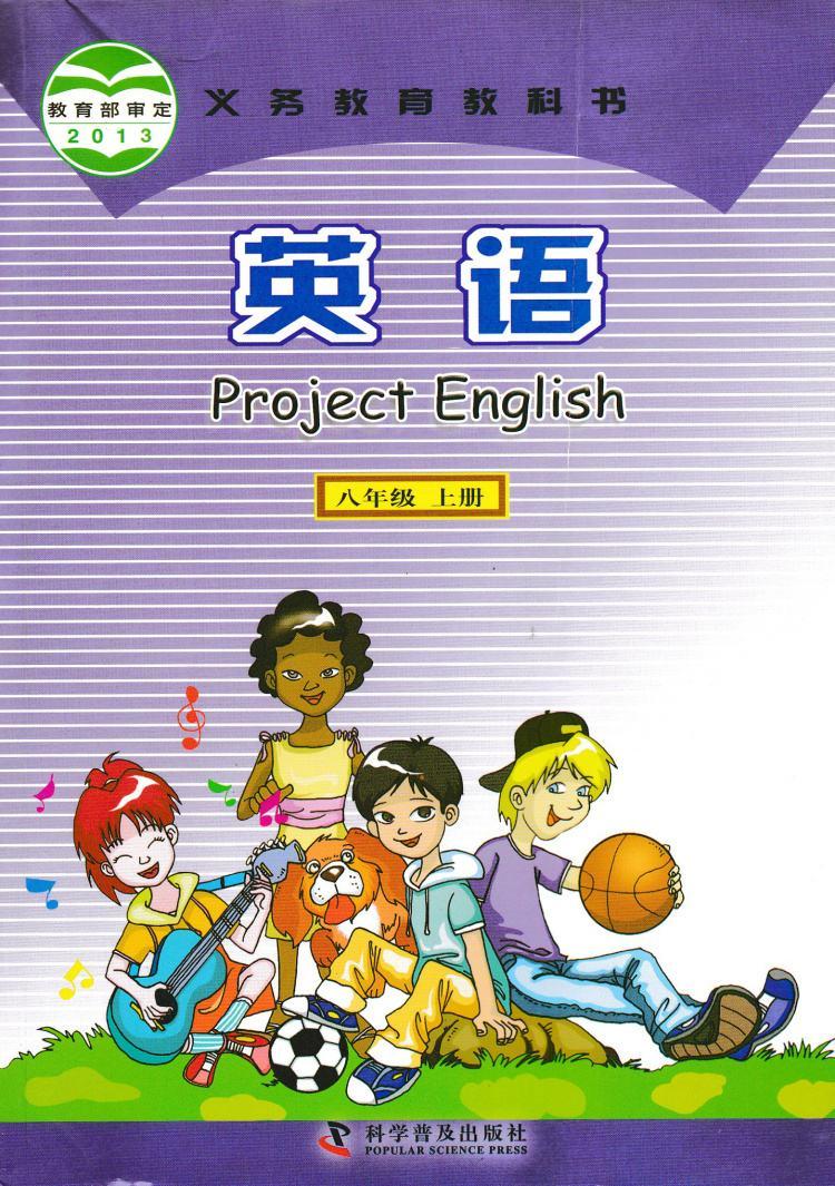 仁爱版英语七年级下册单词表