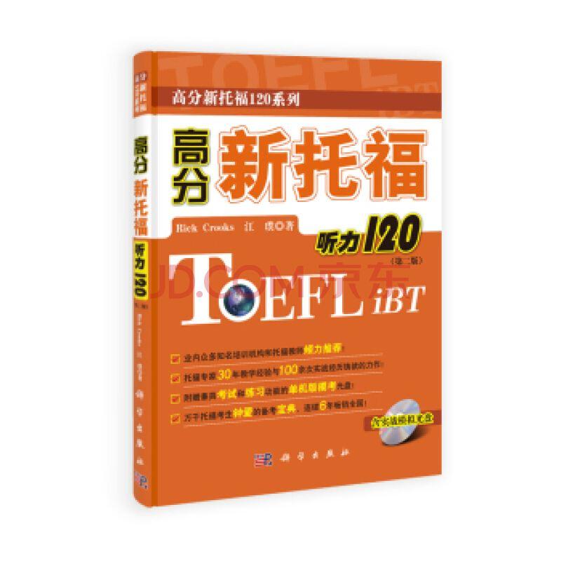 托福高分120系列(听力+写作+阅读+口语总汇)下载全系列