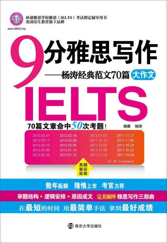 雅思高频词汇书 刘洪波