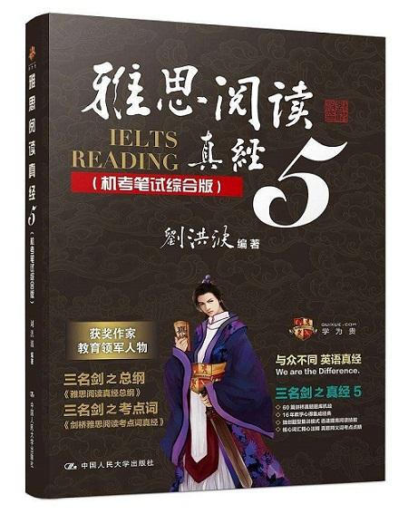 刘洪波的阅读真经怎么用