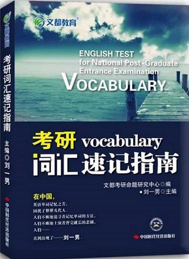 刘一男考研英语视频