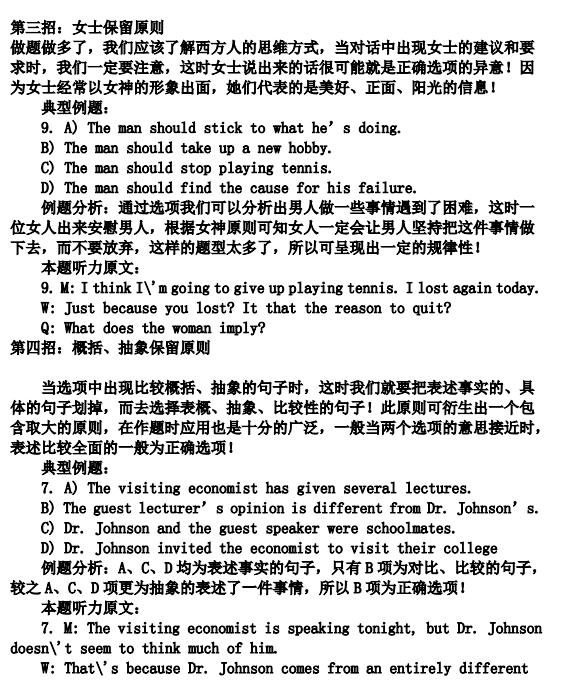 英语四六级答题技巧