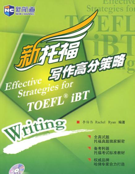 托福写作教材|李传伟《新托福写作高分策略》PDF下载值得入手!