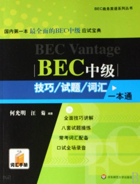 bec高级词汇pdf百度云