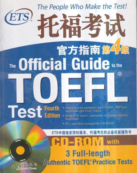 托福考试官方指南第四版和第五版区别