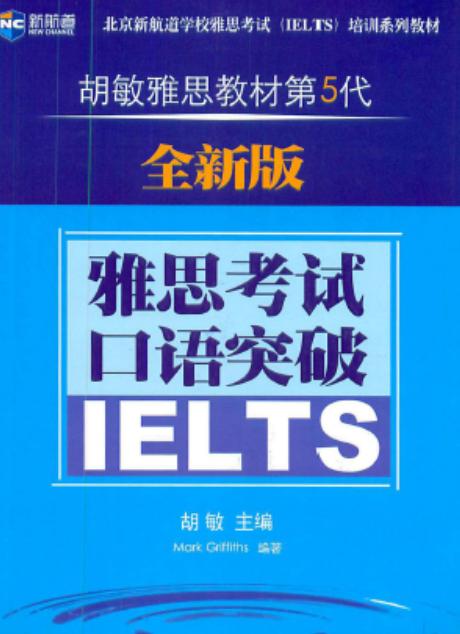 雅思阅读胜经 百度网盘