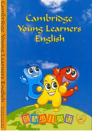 剑桥幼儿英语教材