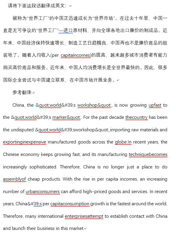 2019年12月英语六级考试翻译练习题:世界工厂全套分享