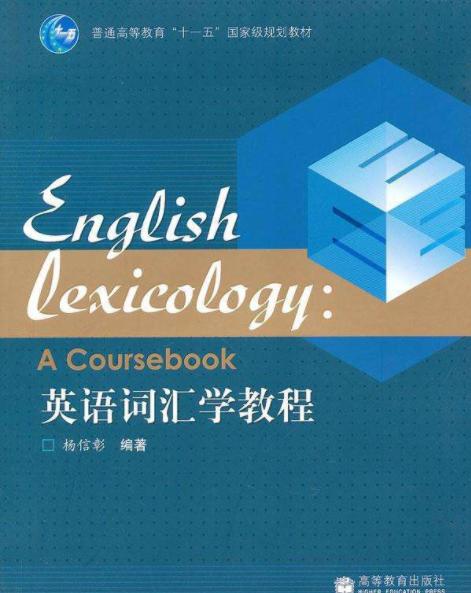 英语词汇学教程第三版中文版