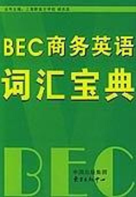 bec商务英语词汇百度云