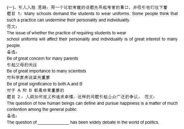 雅思小作文常用句型