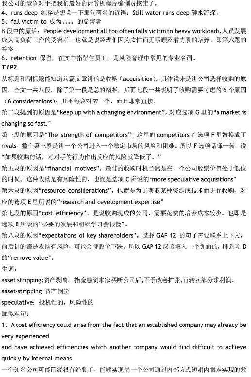 2003年考研英语一阅读真题解析
