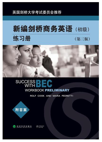 bec买修订版还是第三版