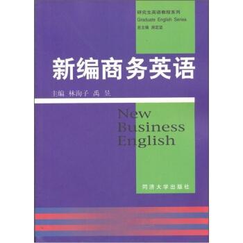 商务英语初级教材听力