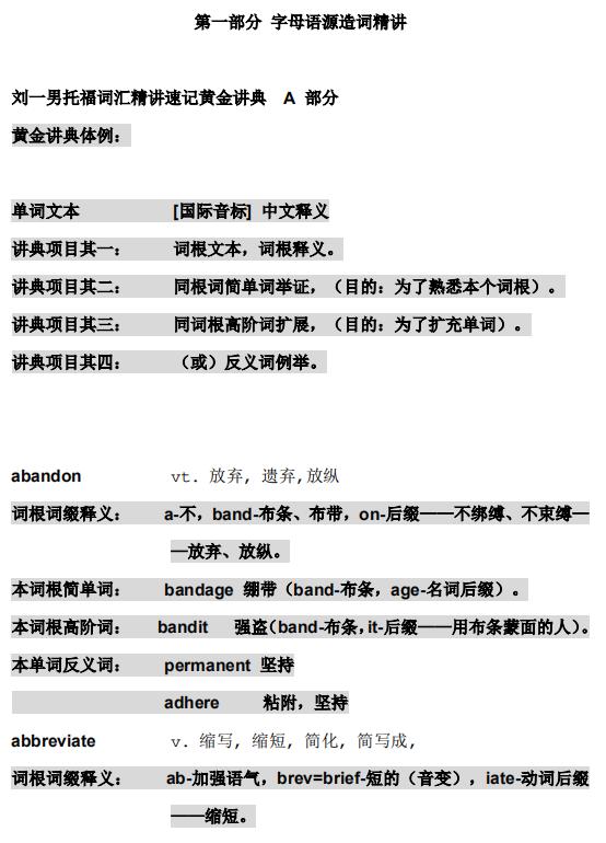 托福词汇速记精典 pdf