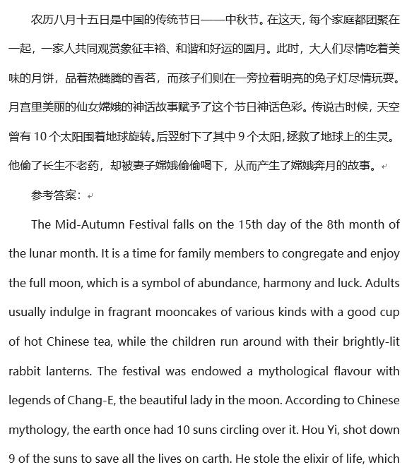 2019年12月英语四级翻译练习题:中秋节你还没有吗?