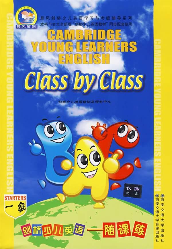 剑桥国际儿童英语幼儿版