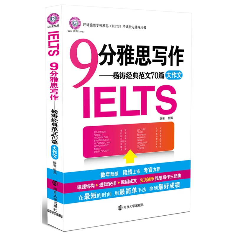 杨涛雅思9分写作模板范文资源免费领取word下载!