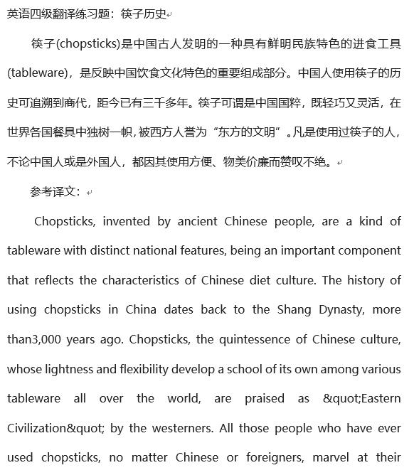 2019年12月大学英语四级翻译练习题:筷子历史无偿分享!