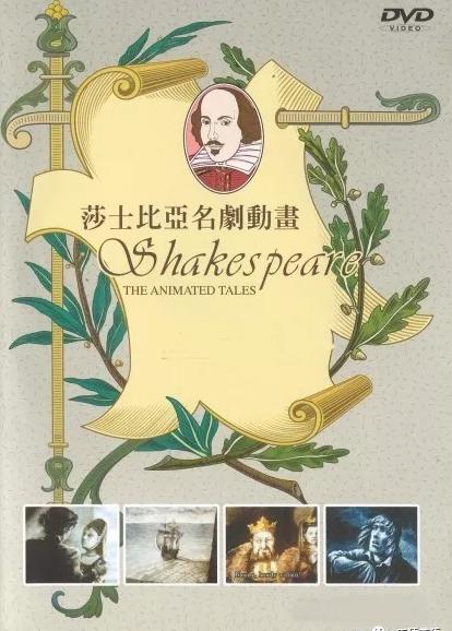 莎士比亚名剧动画英文版