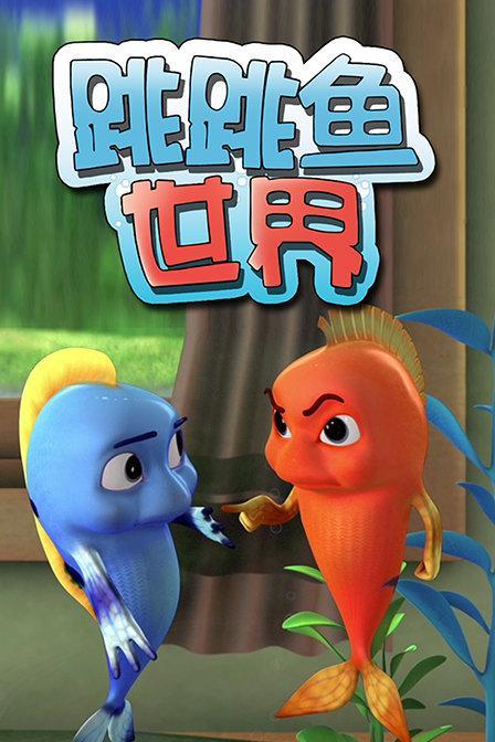 跳跳鱼世界两条鱼的名字