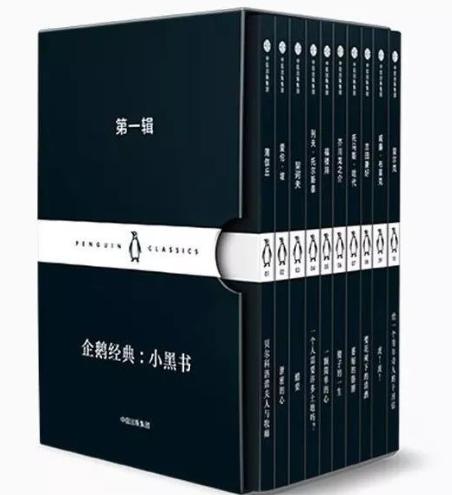 企鹅经典:小黑书(第四辑)