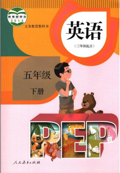 五年级下册英语人教版电子书