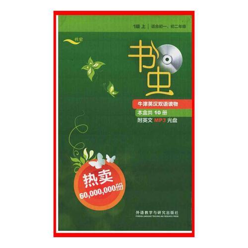 书虫·牛津英汉双语读物txt全套